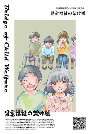 児童福祉の架け橋